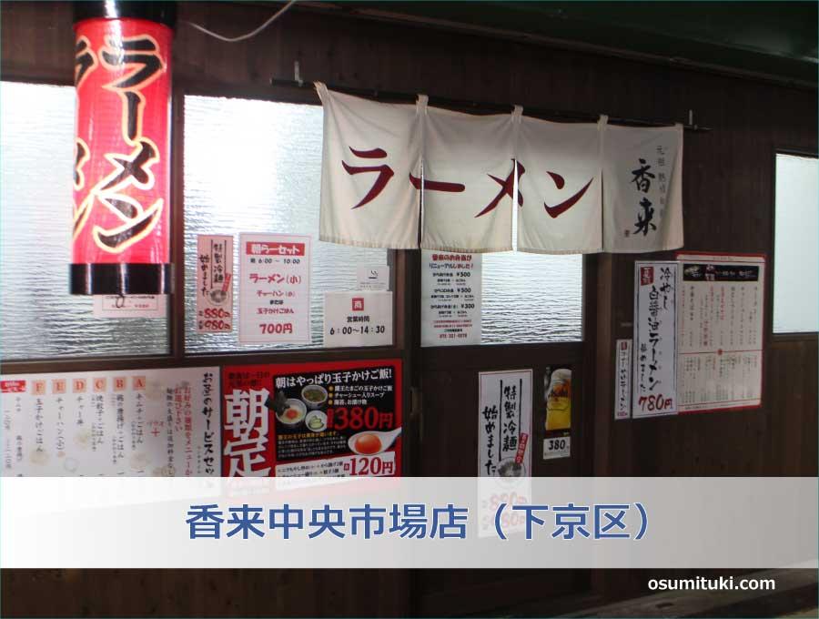 本家第一旭 本店(下京区)
