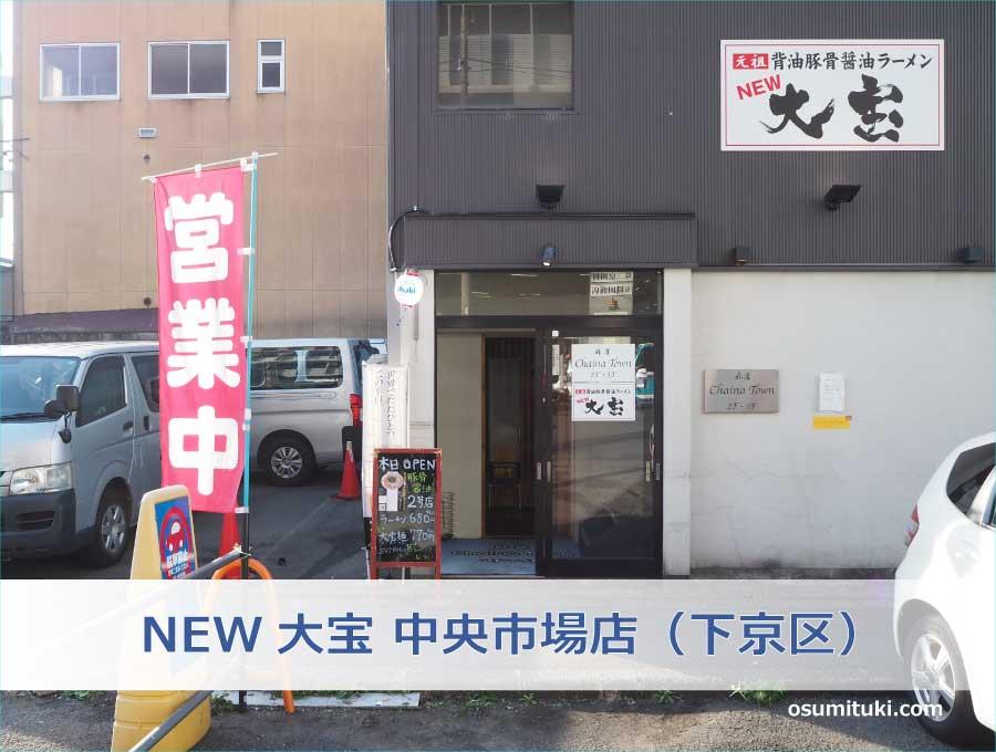 NEW大宝 中央市場店(下京区)