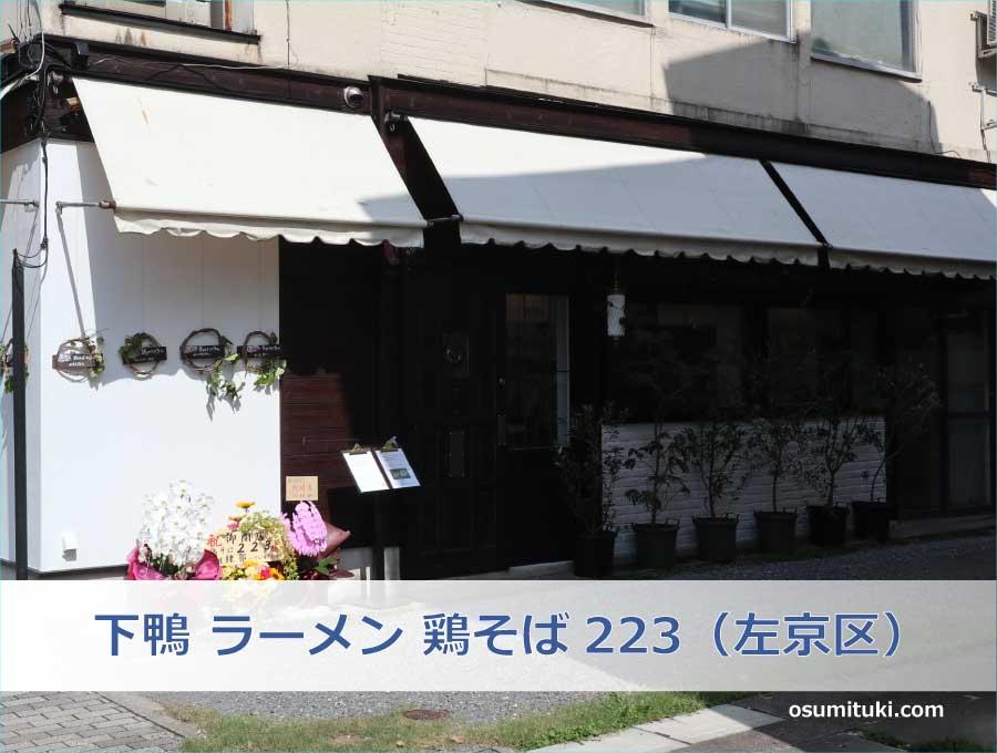 下鴨 ラーメン 鶏そば223(左京区)