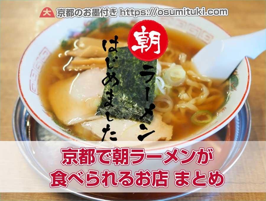京都で朝ラーメンが食べられるお店 まとめ