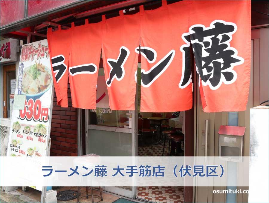ラーメン藤 大手筋店(伏見区)