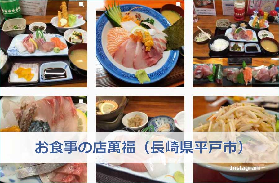お食事の店萬福(長崎県平戸市)