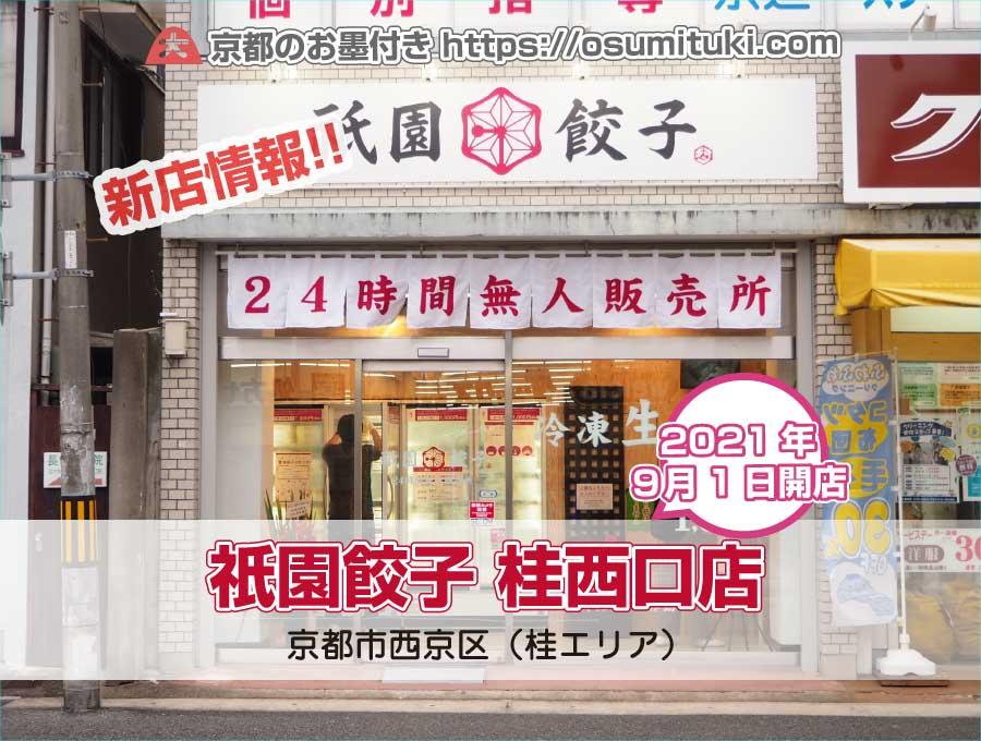 祇園餃子 桂西口店(西京区)