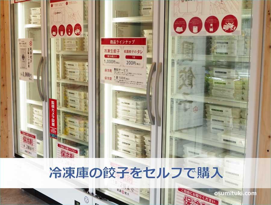 冷凍庫の餃子をセルフで購入