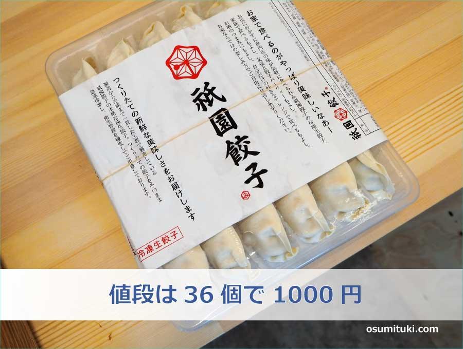 値段は36個で1000円