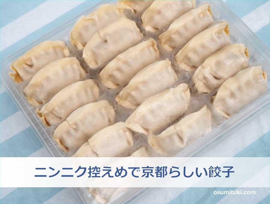 ニンニク控えめで京都らしい餃子