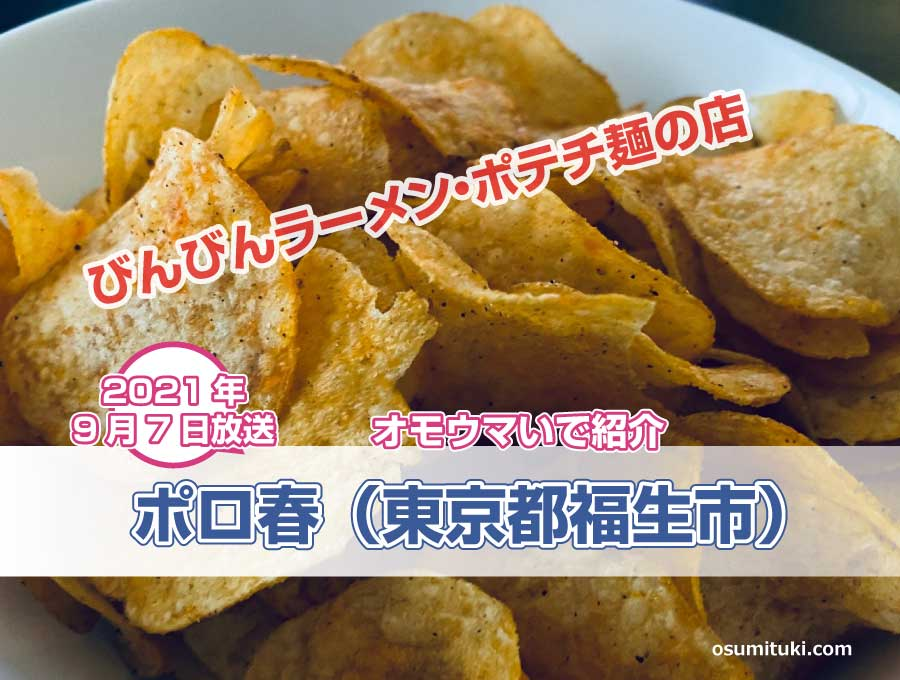 ポロ春(東京都福生市)びんびんラーメン・ポテチ麺の店【オモウマい店】で紹介