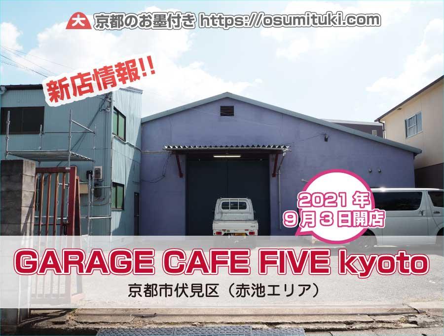 2021年9月3日オープン GARAGE CAFE FIVE kyoto