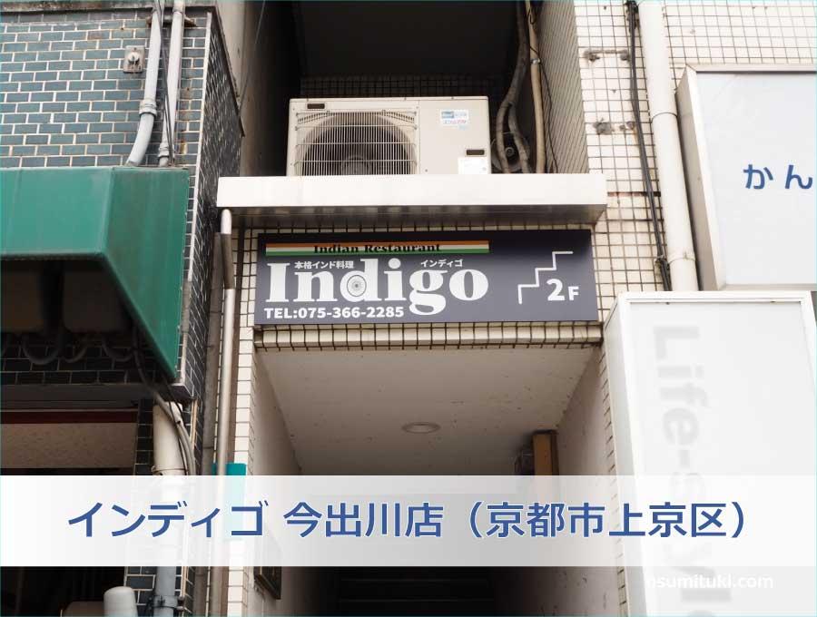 インディゴ 今出川店(インドカレー・京都市上京区)