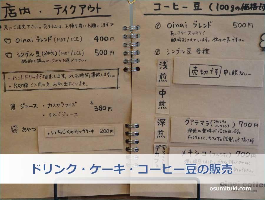 コーヒーの値段は400円から