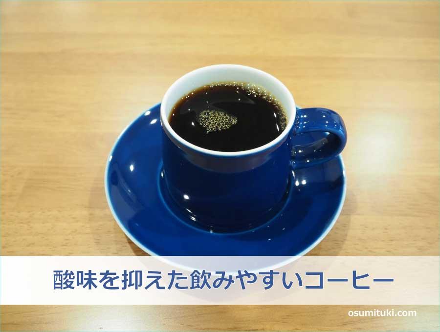 酸味を抑えた飲みやすいコーヒー
