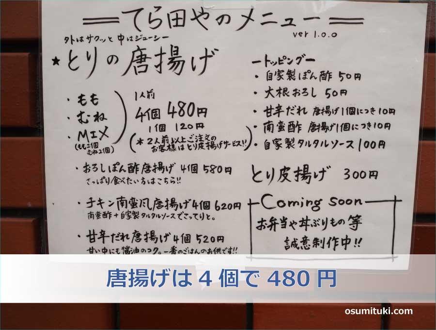 唐揚げは4個で480円