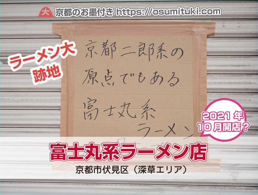 京都市伏見区で富士丸系ラーメン店が10月開業予定