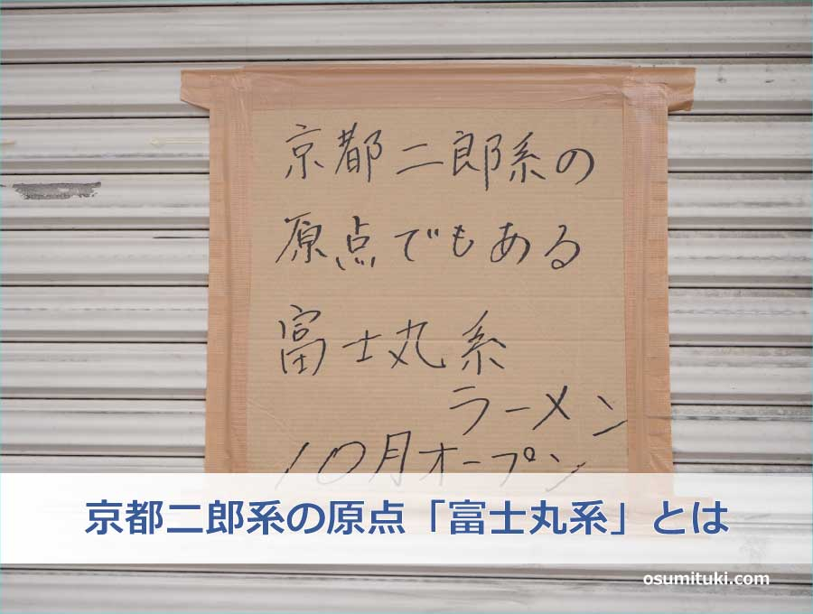 京都二郎系の原点でもある富士丸系ラーメンとは