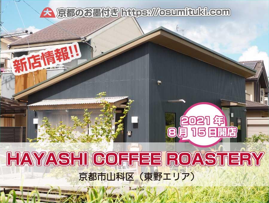 2021年8月15日オープン HAYASHI COFFEE ROASTERY