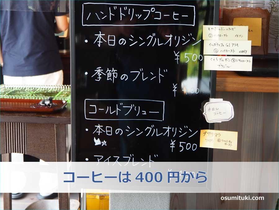 コーヒーは400円から