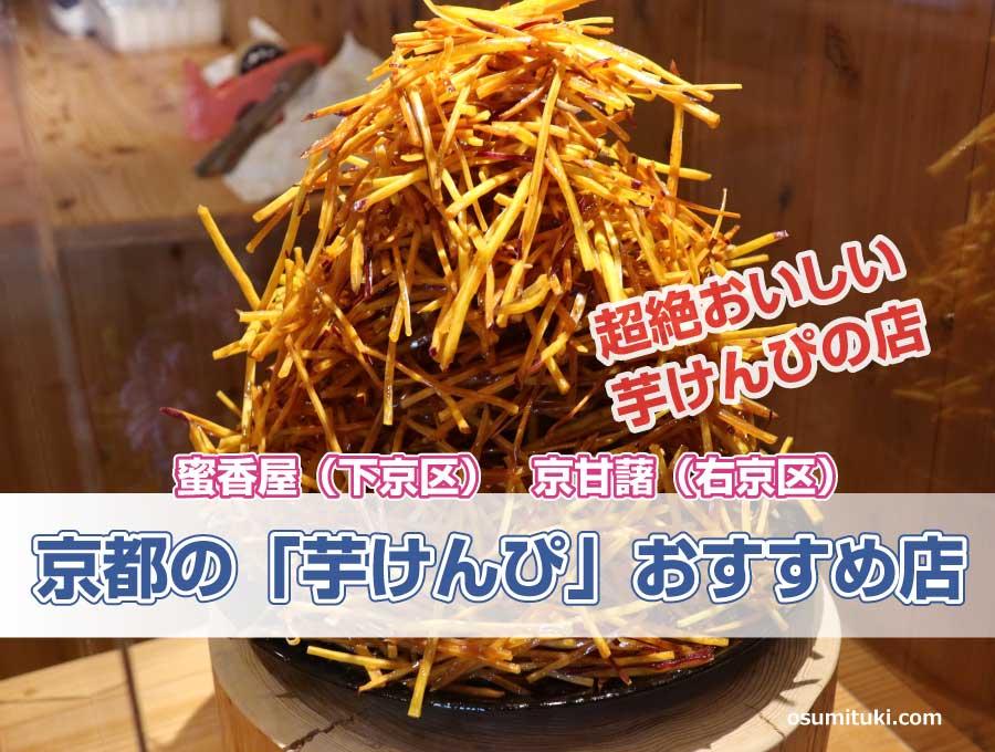 京都の「芋けんぴ」おすすめ2店舗