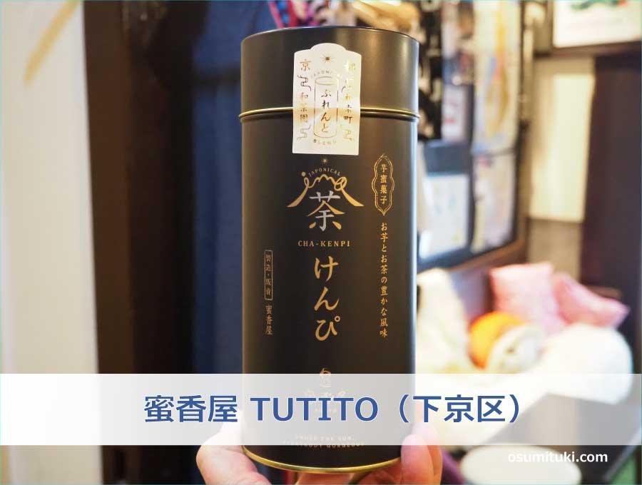 蜜香屋 TUTITO(下京区)