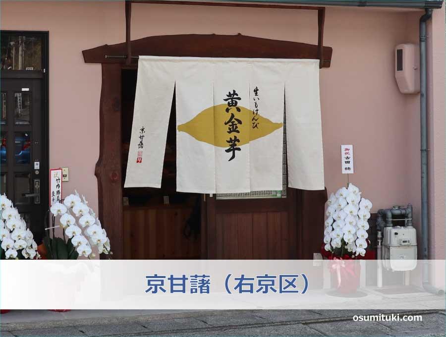京甘藷(右京区)
