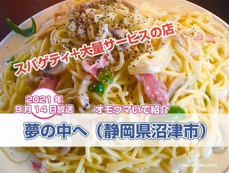 夢の中へ(静岡県沼津市)スパゲティ+大量サービスの店【オモウマい店】で紹介