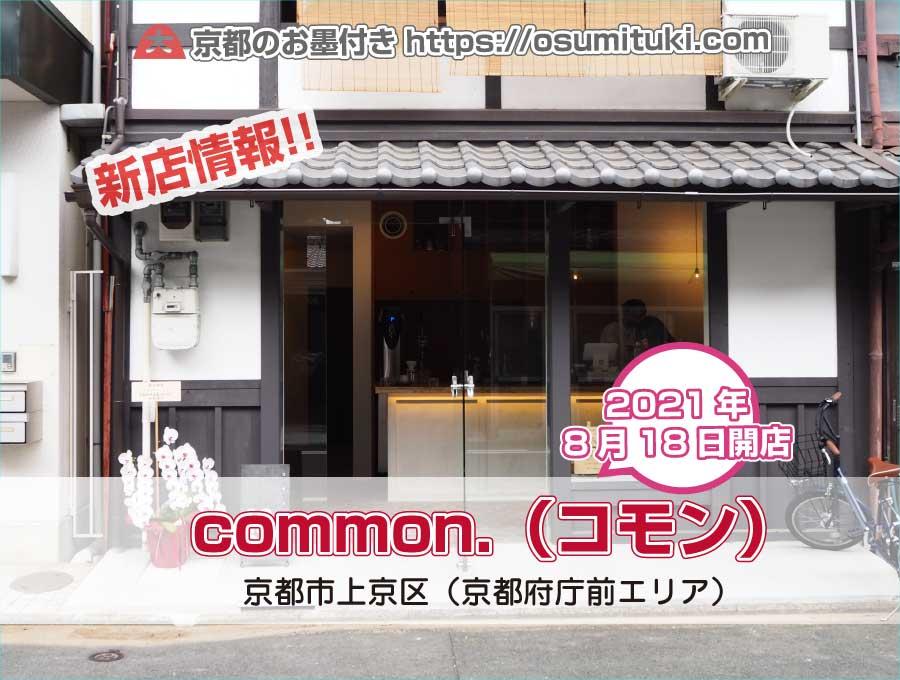 2021年8月18日オープン common.