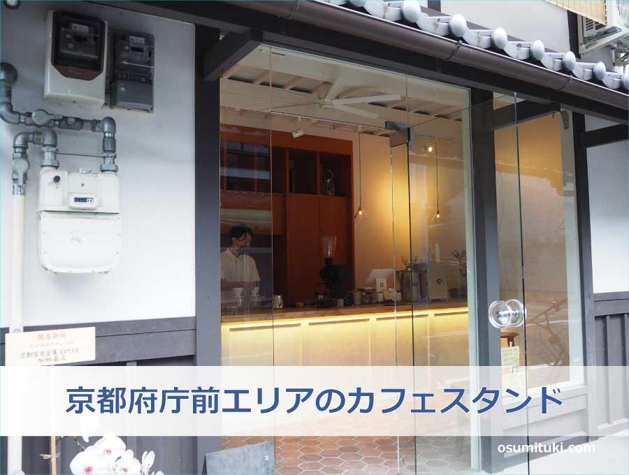 京都府庁前エリアのカフェスタンド