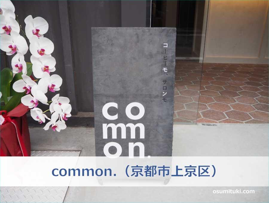 common.(京都市上京区)