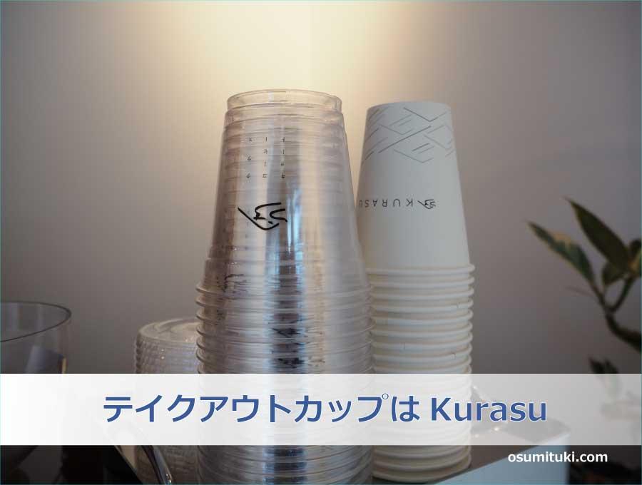 テイクアウトカップはKurasu