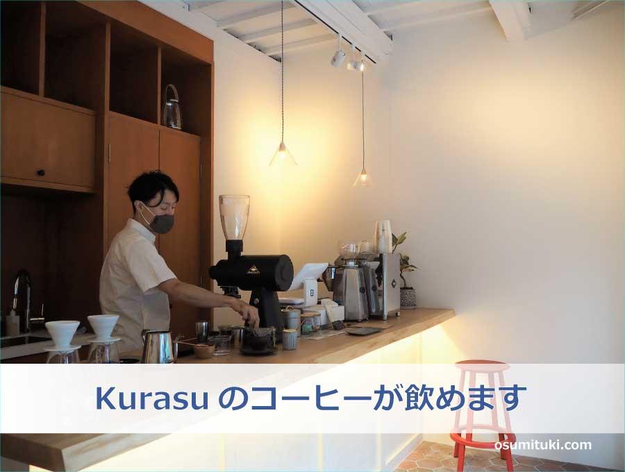 Kurasuのコーヒーが飲めるカフェスタンド