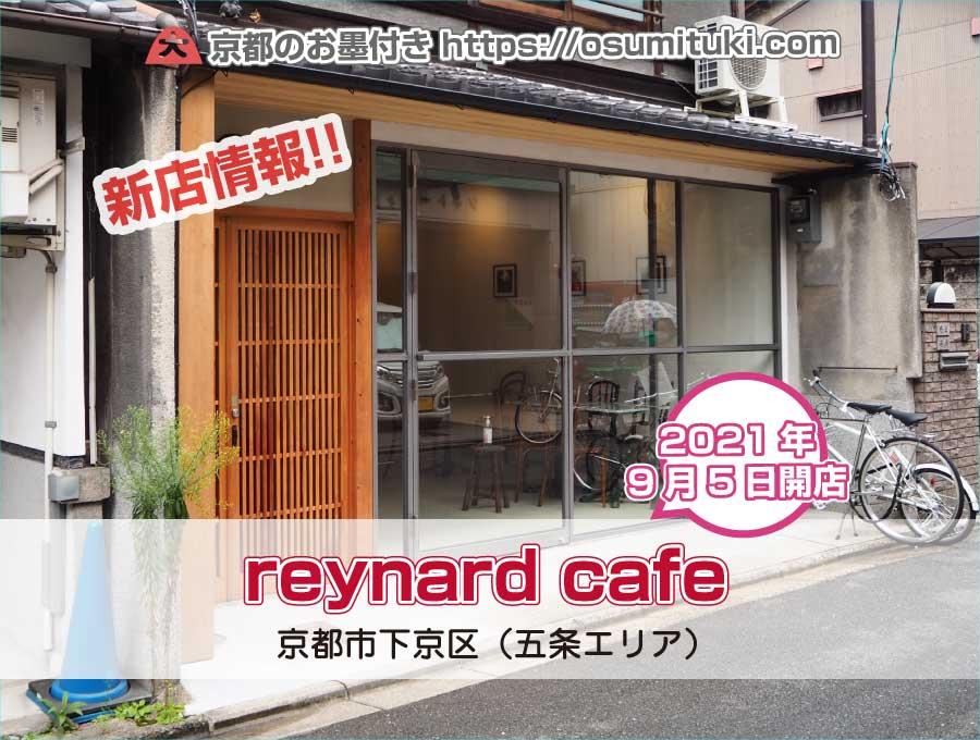 reynard cafe(下京区)