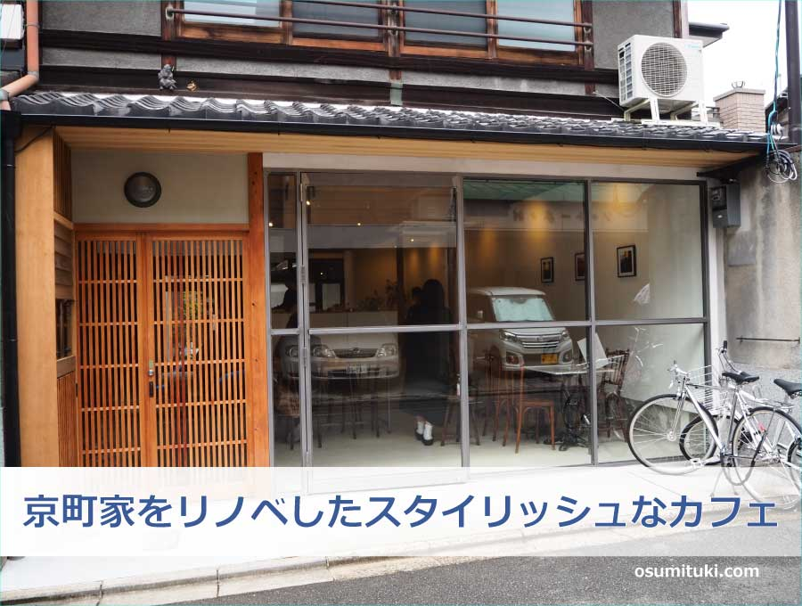 京町家をリノベーションしたスタイリッシュなカフェ