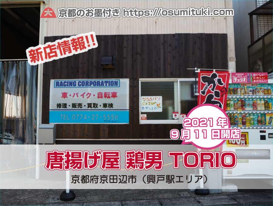 2021年9月11日オープン 唐揚げ屋 鶏男 TORIO