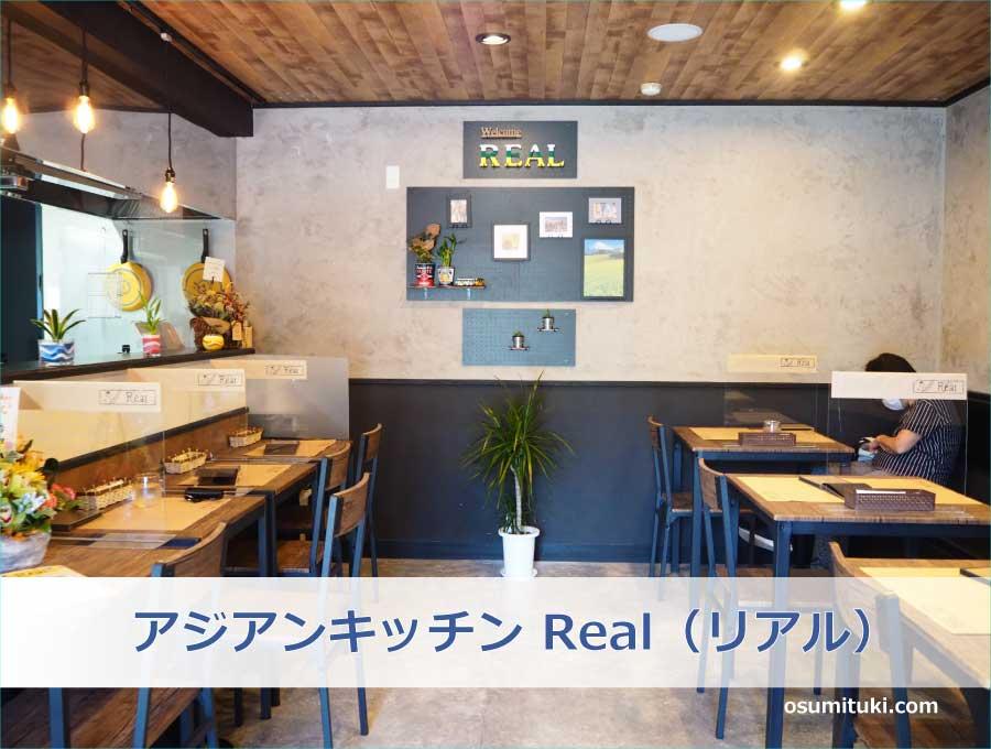 アジアンキッチン Real(リアル)