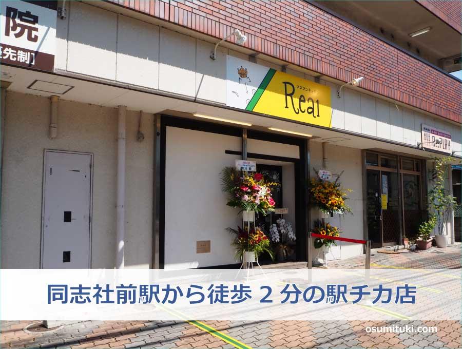 同志社前駅から徒歩2分の駅チカ店