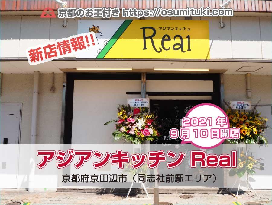2021年9月10日オープン アジアンキッチン Real(リアル)
