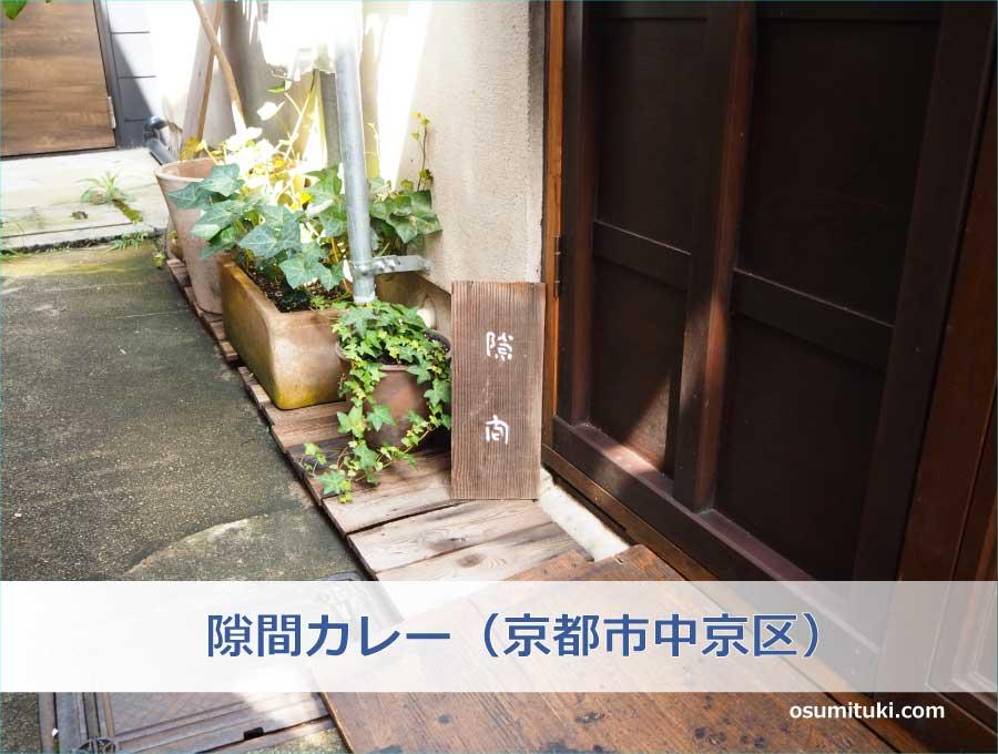隙間カレー(京都市中京区)