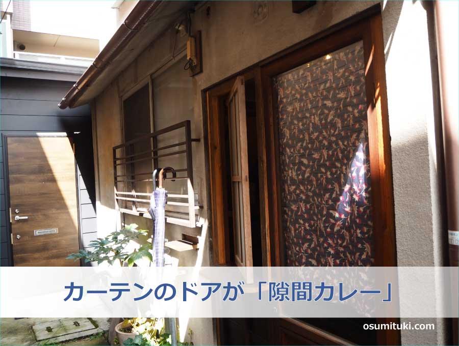 写真右のカーテンのドアが「隙間カレー」