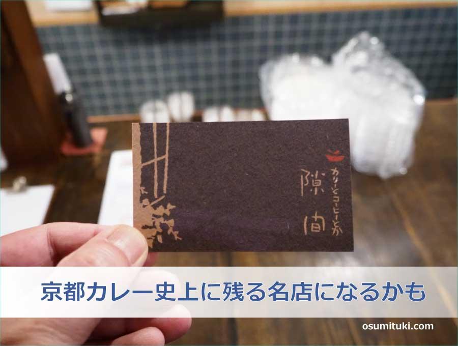 京都カレー史上に残る名店になるかも