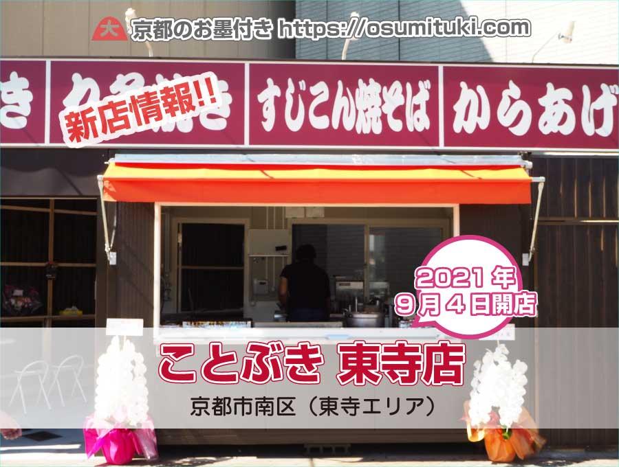 ことぶき 東寺店(南区)
