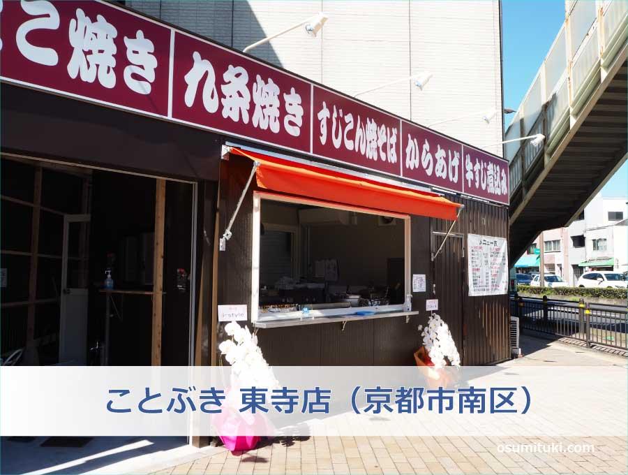 ことぶき 東寺店(京都市南区)