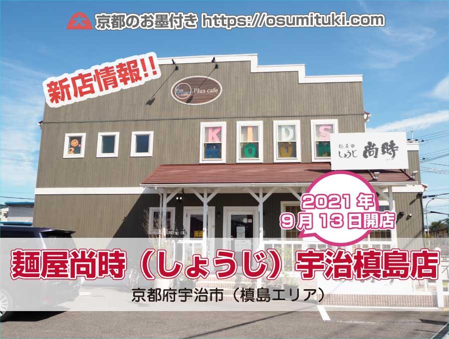 2021年9月13日オープン 麺屋尚時(しょうじ)宇治槙島店