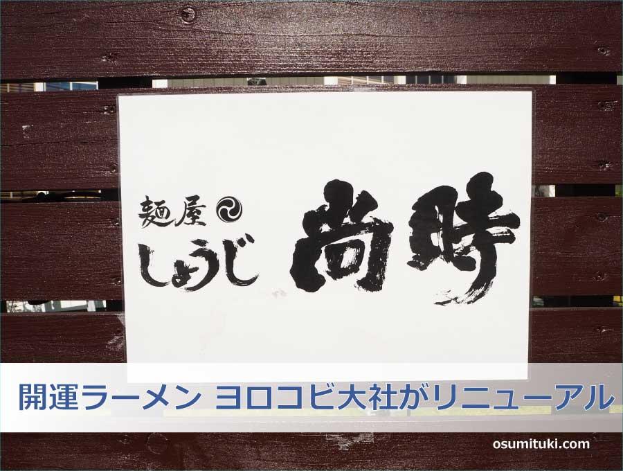 開運ラーメン ヨロコビ大社がリニューアルしたお店です