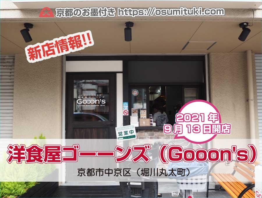 2021年9月13日オープン 洋食屋ゴーーンズ(Gooon's)