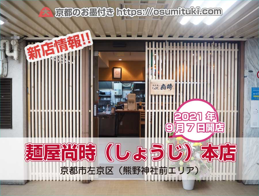 2021年9月7日オープン 麺屋尚時(しょうじ)本店