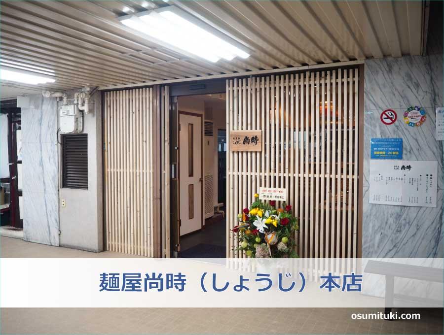 麺屋尚時(しょうじ)本店
