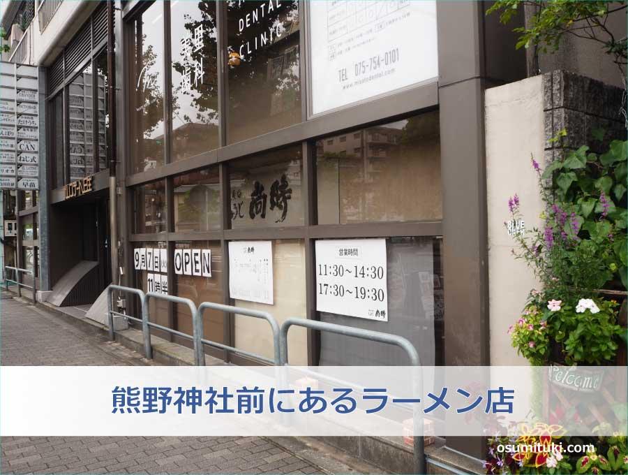熊野神社前にあるラーメン店