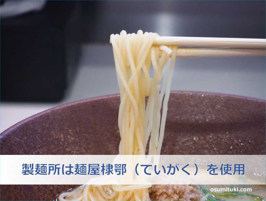 製麺所は麺屋棣鄂(ていがく)を使用
