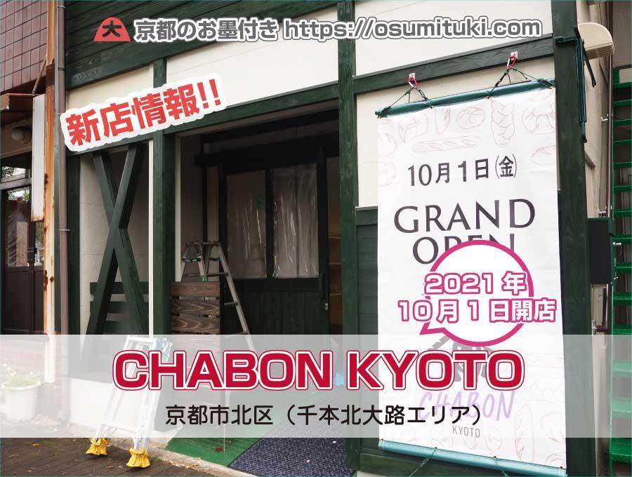 2021年10月1日オープン CHABON KYOTO