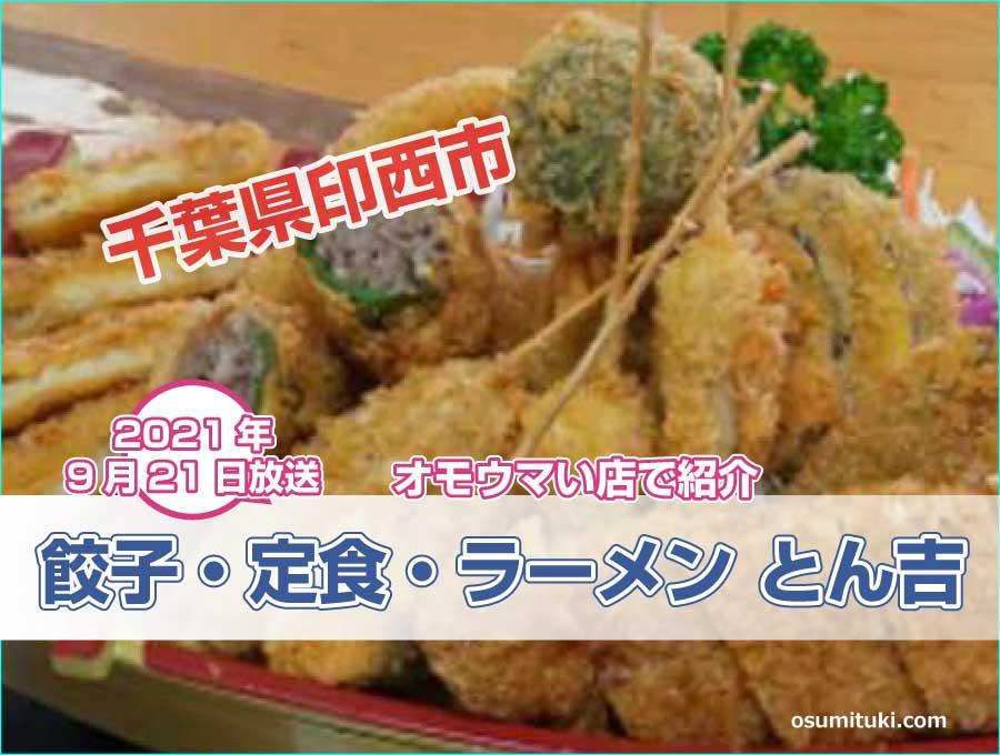 千葉県印西市の舟盛りフライの店が【オモウマい店】で紹介