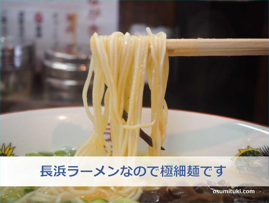 長浜ラーメンなので極細麺です